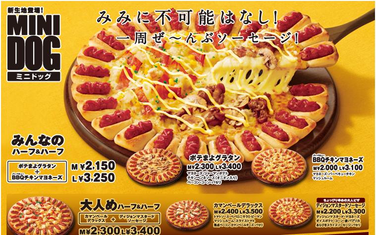 Japanese Hot Dog Pizza